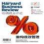 哈佛商业评论官网IOS版app v1.0.1
