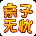 亲子无忧IOS手机版app v1.0