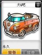 QQ飞车手游赛车排行榜 平民赛车推荐[多图]图片2