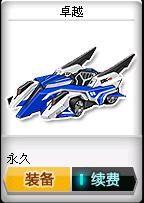 QQ飞车手游赛车排行榜 平民赛车推荐[多图]图片3