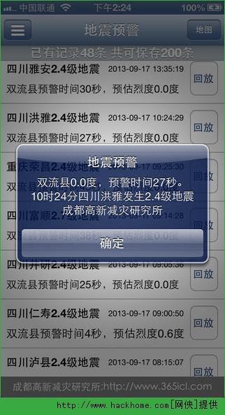 地震预警官方IOS手机版app图1: