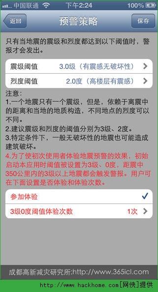 地震预警官方IOS手机版app图3: