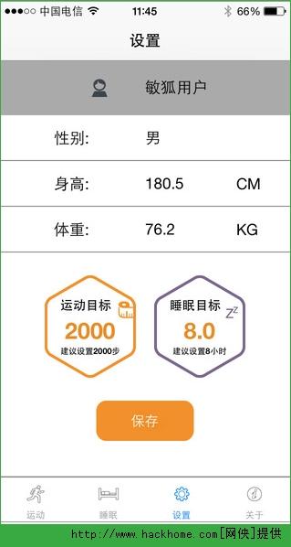 敏狐智能手环官网ios手机版app(Fastfox)图3: