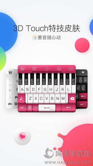 百度�入法6.1 ios版(支持3D Touch)�D5: