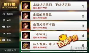 百人斗斗地主ios版图1
