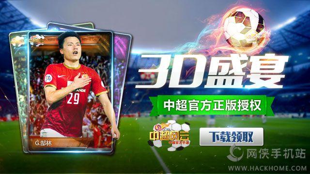 中超风云手游官网iOS版(CSL15)图2: