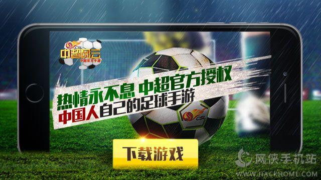 中超风云手游官网iOS版(CSL15)图4: