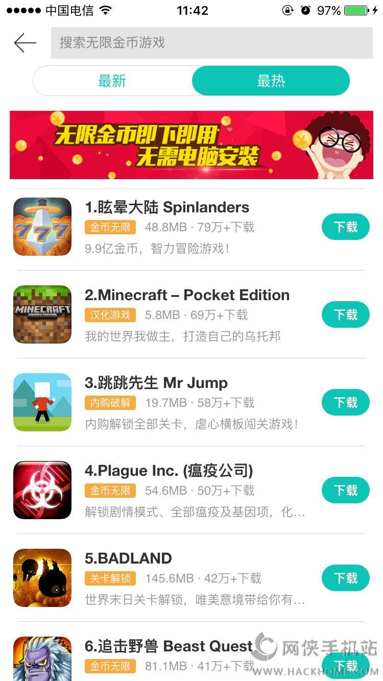 侠盗猎车手圣安地列斯iOS中文汉化版图1: