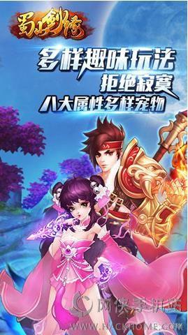 蜀山剑缘游戏官网安卓版图1: