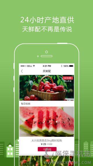 日日顺乐家智能快递柜苹果版app图2: