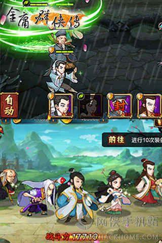 金庸群侠传游戏官网iphone版下载图3: