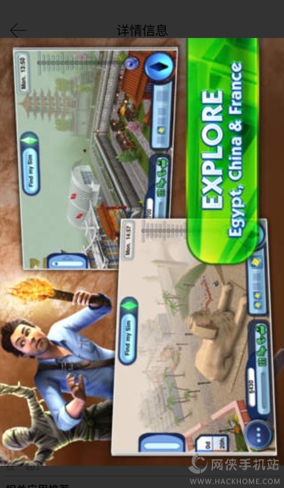 模拟人生3世界冒险无限金币iOS破解版图1: