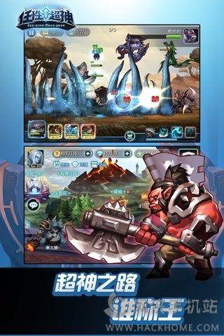 任性超神手游官网iOS版图5:
