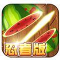 切水果忍者版安卓破解版 v2.0