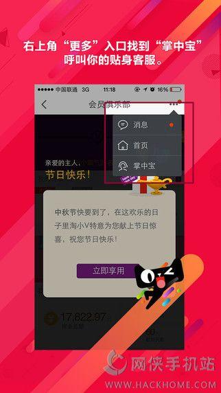 手机淘宝5.4.3官方版图2: