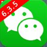 微信6.3.5官方苹果版 v8.0.11