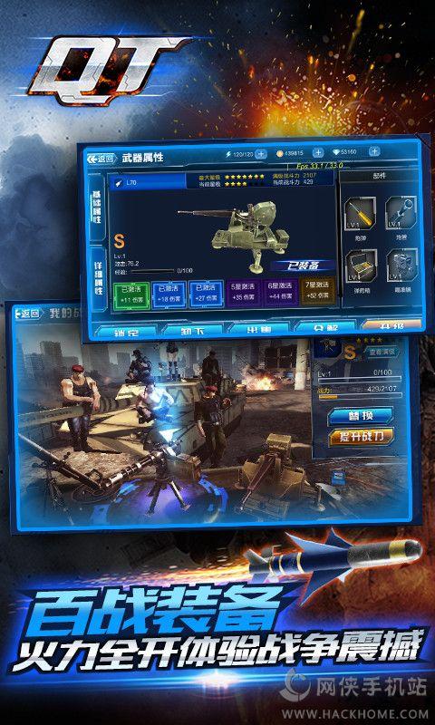 QT手游安卓版枪战游戏图3: