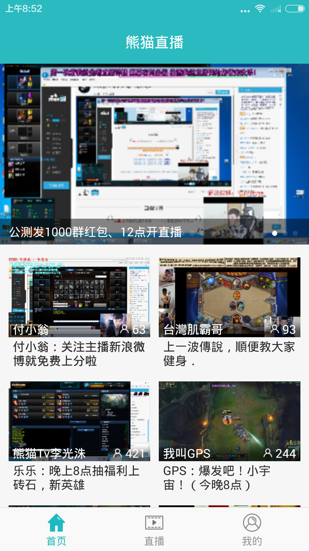 熊猫TV官网安卓版app(panda TV) v1.0.0.1036