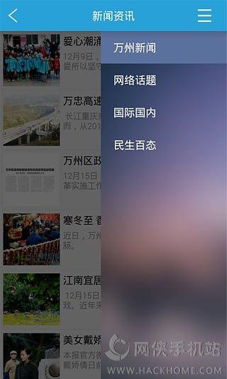 看万州app官方版下载ios版图1: