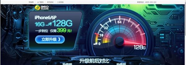 iPhone6/6plus如何升�128GB?360推iPhone�Q128g只要399元[多�D]