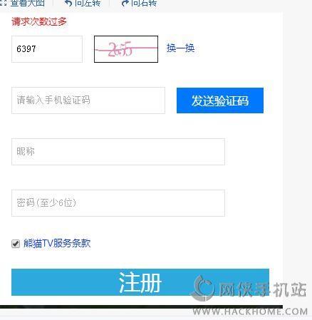 熊猫tv注册提示请求次数过多是怎么回事?原因分析及解决方法介绍[图]图片1