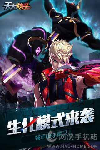 天天炫斗游戏官网正式版下载图3: