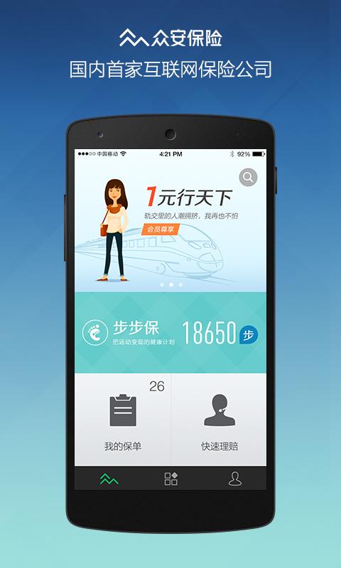 众安保险官网安卓版app图1:
