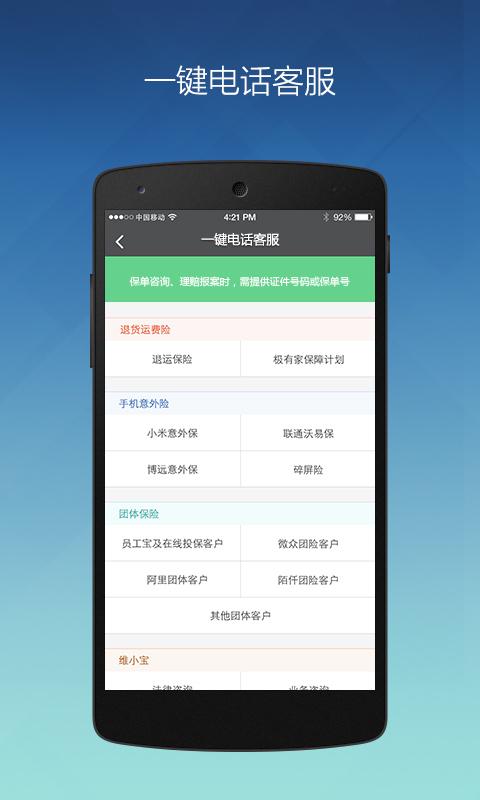众安保险官网安卓版app图3: