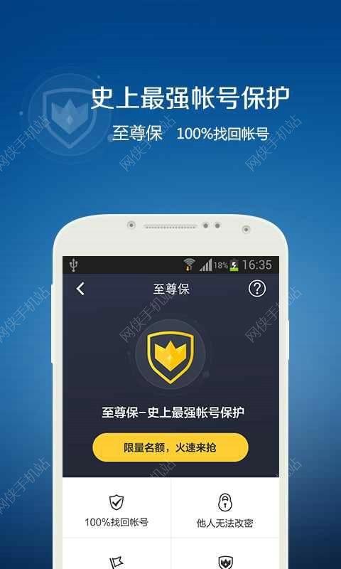QQ安全中心官网2016最新版下载图1: