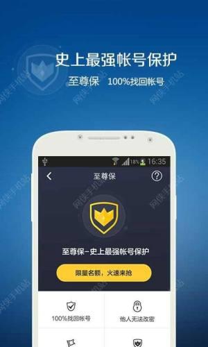QQ安全中心官网2016最新版图1