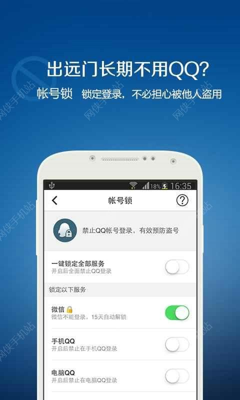 QQ安全中心官网2016最新版下载图3: