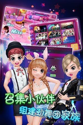 心动劲舞团手游官网安卓版图4: