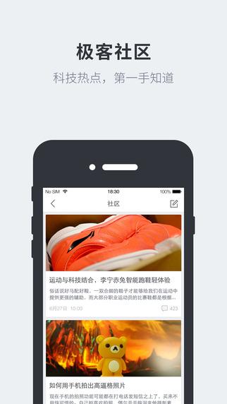 ZEALER客户端手机版图3: