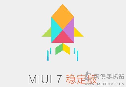 miui7�_�l版可以升�到�定版�� miui7�_�l版升��定版教程[�D]