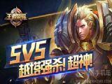 王者荣耀日服官网正式版下载 v1.34.1.23