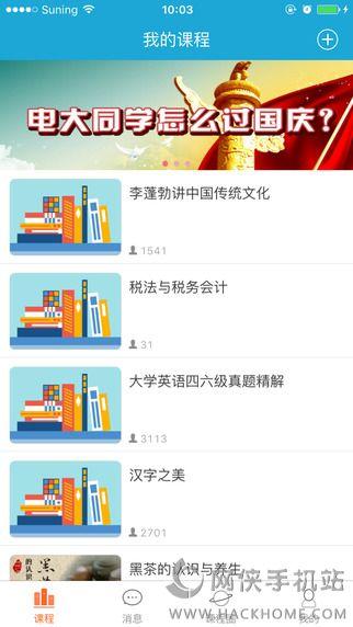 国开学习网同学app下载图1: