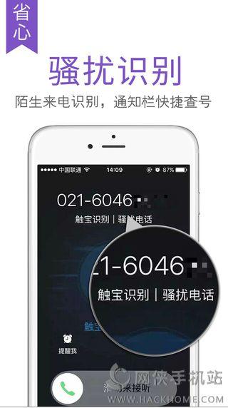 触宝电话下载安装最新版图5: