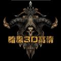 暗黑3D内购破解中文版 v1.2