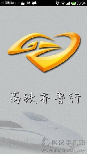 高铁齐鲁行app图1