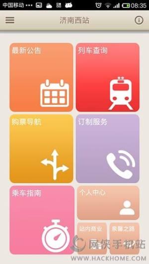 高铁齐鲁行app图3