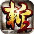 狂斩三国2官方ios已付费免费版 v1.3.0