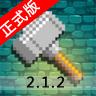 锻冶屋英雄谭2.1.2正式版