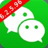 微信6.2.5.96版