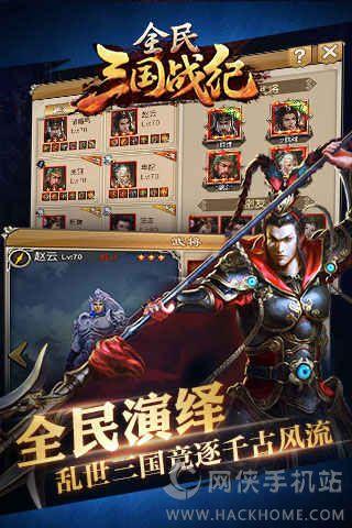 全民三国战纪游戏官方iOS版图1: