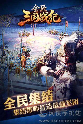全民三国战纪游戏官方iOS版图3: