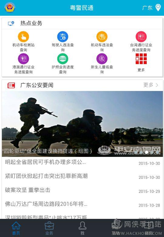粤警民通官网下载图3: