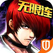 拳皇97ol免费安卓版下载 v1.4.18
