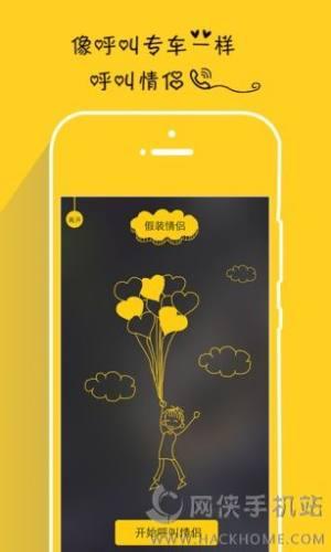 We假装情侣app图1