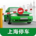 上海停车app