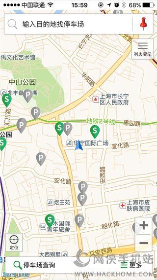 上海停车安卓版app下载图1: